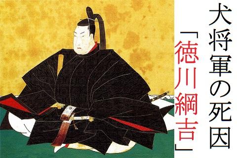 武蔵 死因 宮本