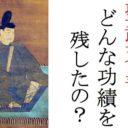 斎藤義龍 高政 の家紋を画像付きで紹介 父 道三とは違う家紋を使っていた 歴史専門サイト レキシル