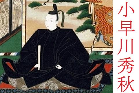 小早川秀秋の死因は祟りではなかった?関ヶ原のその後の生活は悲惨 ...