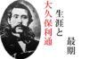 大久保利通の生涯と壮絶な最後!西郷隆盛と並ぶ『憎まれた英雄』の真実